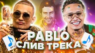 MORGENSHTERN feat. LIL PUMP – PABLO! **СЛИВ ТРЕКА** cмотреть видео онлайн бесплатно в высоком качестве - HDVIDEO