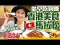 【千千進食中】香港美食馬拉松 從早吃到晚 海景餐廳遇到詐騙集團?!
