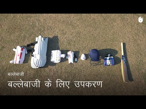 क्रिकेट सीखना Learn About The Batting Equipment | Cricket