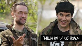 Пашинин – бешеный клоун, воин, анархист / KishkiNa 23.07.2018
