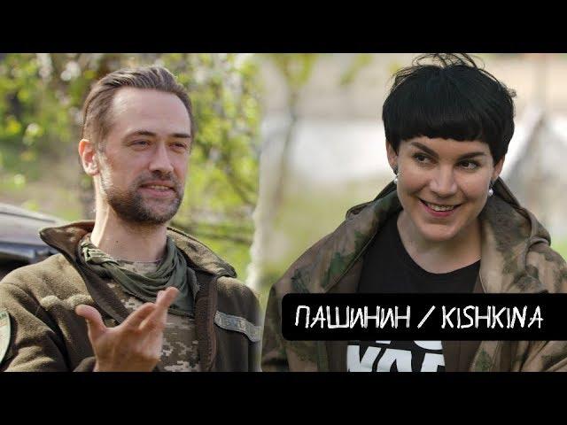 Пашинин рассказал о «фантастическом зрелище – лучшем, что видел в жизни» в Донбассе