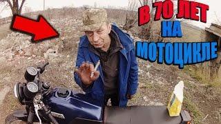 Пьяный ДЕД просит ПРОКАТИТЬСЯ на МОТОЦИКЛЕ / 70 лет