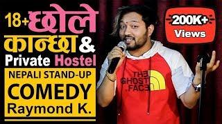 18+ Chhole Kanchha | Nepali Stand-up Comedy | Raymond K. | Laugh Nepal