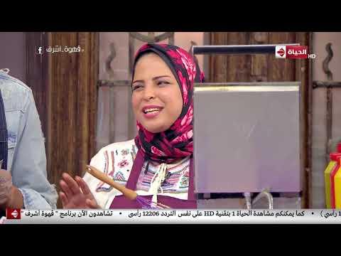 قهوة أشرف - أمينة أبو الرجال صاحبة عربة وافليتو تتحدث عن مشروعها