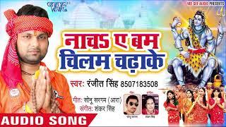 Ranjeet Singh (2019) का सबसे फाड़ू DJ स्पेशल काँवर गाना नाचS ए चिलम चढ़ाके New Bol Bam Song 2019
