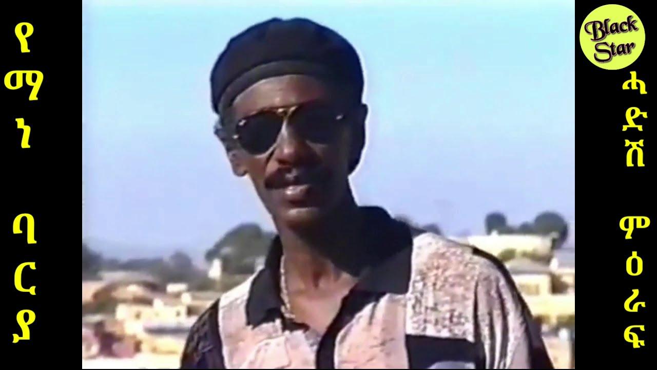 Download Yemane Barya - Hadish Meraf //video clip