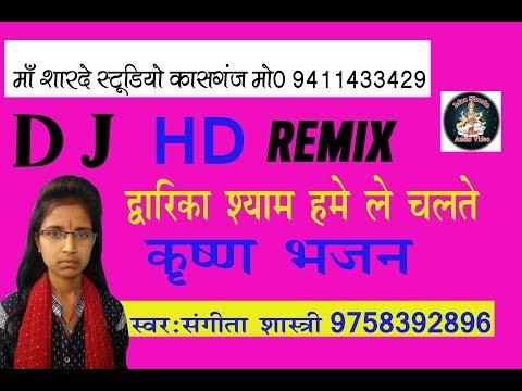 DJ REMIX KRISHAN BHAJAN //SANGEETA SHASTRI PUTHA//MAA SHARDE STUDIO KASGANJ//9411433429