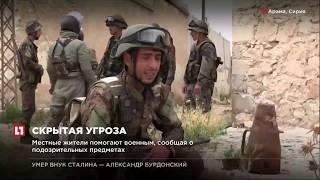 Сирийские саперы разминируют отдаленные поселки провинции Алеппо