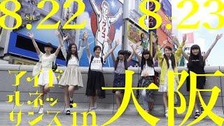 8月22日とタワーレコード梅田NU茶屋町店にて行われた「夏の決心」リリー...