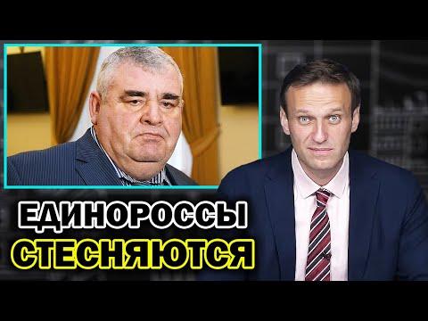 За единоросса ответят. Навальный