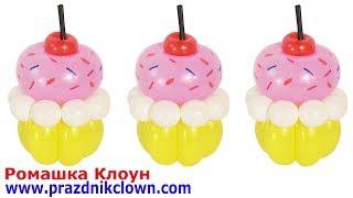 ПИРОЖНОЕ кекс капкейк ИЗ ВОЗДУШНЫХ ШАРОВ Balloon Cupcake DIY TUTORIAL