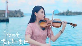 Download Choi Yu Ree 최유리 「Wish / 바람 」 Hometown Cha Cha Cha OST 海岸村恰恰恰 - 黃品舒 Kathie Violin cover