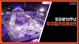 쇼머스트 SHOWMUST - 포르쉐 70주년 뮤지컬라이제이션