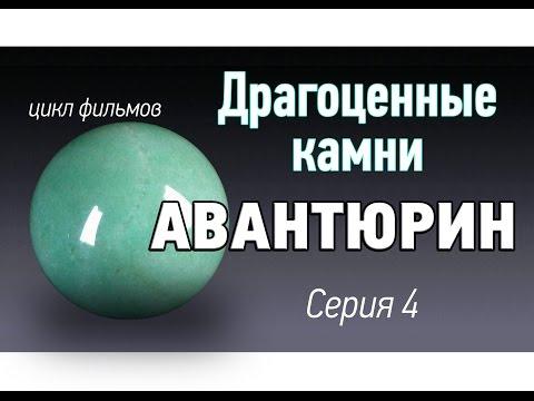 Авантюрин камень. Драгоценные камни Kamen-znak.ru