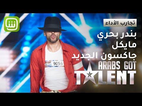 بندر بحري الملقب ببندر جاكسون يقدم وصلة رقص لمايكل جاكسون  #ArabsGotTalent