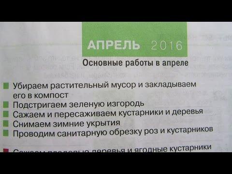 ЛУННЫЙ КАЛЕНДАРЬ НА АПРЕЛЬ 2016 год.