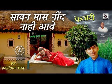 KAJARI - सावन मास नींद नहीं आवे - Rain Song -  Bhojpuri 2018.