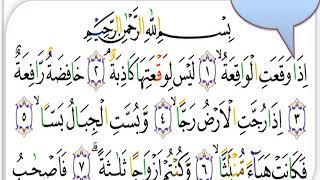 BELAJAR QURAN SURAT  AL-WAQIAH LATIHAN BACA & TAJWID