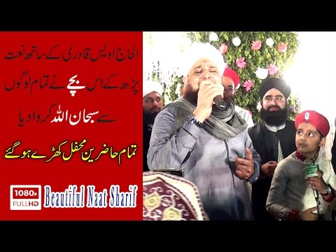 Most Beautiful Naat by very little Child |owais raza qadri with child |Mashallah