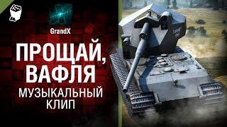 Прощай Вафля музыкальный клип от GrandX World Of Tanks