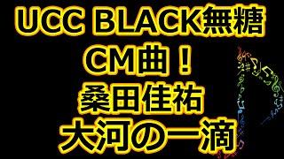 UCC BLACK無糖CM曲!桑田佳祐/大河の一滴―UCC BLACKの新CM曲に桑田佳祐の大河の一滴が使用されます.