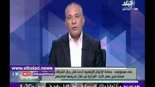 أحمد موسى: تكليف لكل بيت إخواني بترك المياه والكهرباء مفتوحتين.. فيديو
