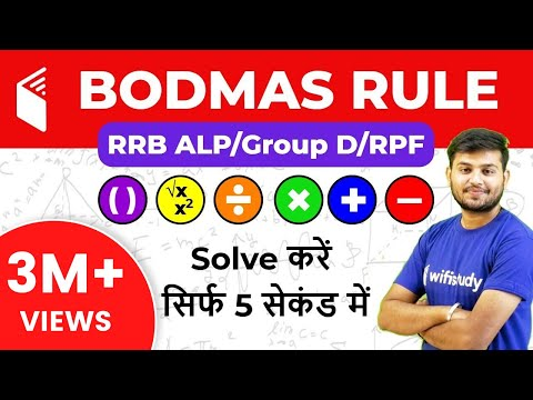5:00 PM RRB ALP/Group D I Maths by Sahil Sir | BODMAS RULE | अब Railway दूर नहीं I Day#02