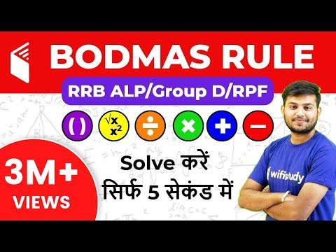 5:00 PM RRB ALP/Group D I Maths by Sahil Sir | BODMAS RULE | अब Railway दूर नहीं I Day#02