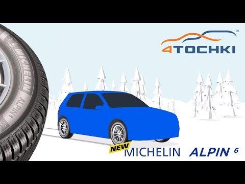 Зимние нешипованные шины Michelin Alpin 6