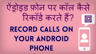 How to Record a Phone Call on your Android mobile? Hindi video by Kya Kaise(http://www.kyakaise.com How to record a phone call on your Android mobile? Apne Android phone par koi phi phone call kaise record karte hain?, 2014-07-25T13:01:10.000Z)