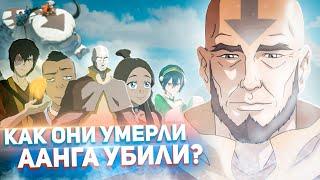 Как умерли персонажи Аватар: Легенда об Аанге