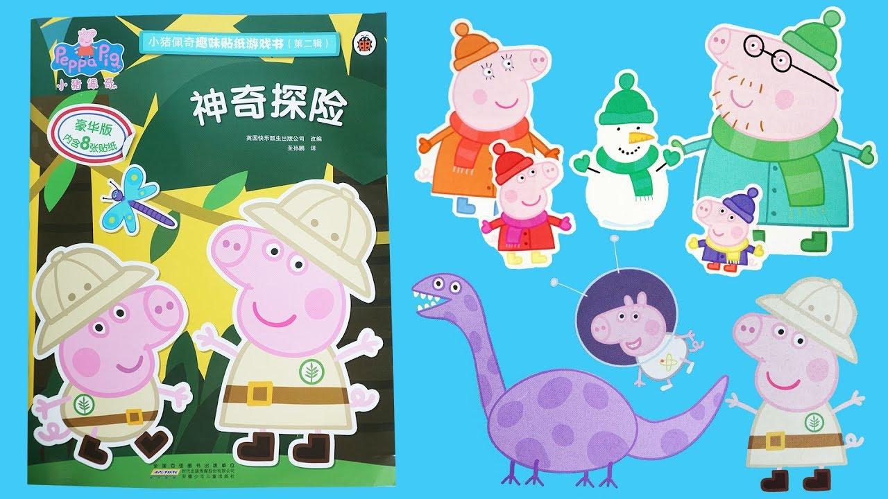 小豬佩奇的趣味貼紙遊戲書Peppa Pig - YouTube