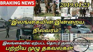 இன்று இலங்கையில் இடம்பெற்ற குண்டுத்தாக்குதல்கள்|Srilanka Today News,Today News1st,News srilanka tami