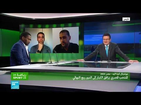 مونديال كرة اليد - مصر 2021: المنتخب المصري يرافق الكبار إلى الدور ربع النهائي  - نشر قبل 17 ساعة