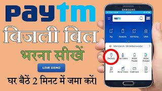 How To Pay Electricity Bill in Paytm । Paytm Se Electricity Bill Kaise Bhare