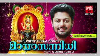 ഏതിനുമാസ്രയം | Hindu Devotional Songs Malayalam | Mayasannidhi| Vishnu Devotional Song