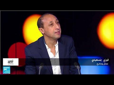 الممثل والمخرج المغربي فوزي بنسعيدي يتحدث عن فيلمه الجديد -وليلي-  - 13:55-2018 / 9 / 21