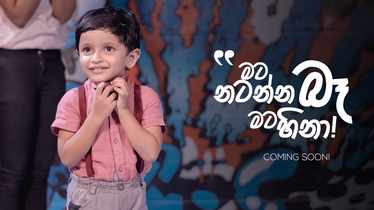 """මට නටන්න බෑ. මට හිනා"" - New Dance Video with Thidas Anuththara 