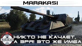 Никто не качает, а зря! Агрегат неплохой World of Tanks