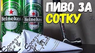 #127: Пиво за сотку под сушеное мясо. Лицензия. Heineken (голландское пиво).