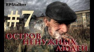"""18+ RPStalker ArmA 3 Остров ненужных людей 7 Серия """"Шапка Ушанка"""""""