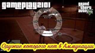 GTA 5 Оружие которого нет в Аммунации PS3