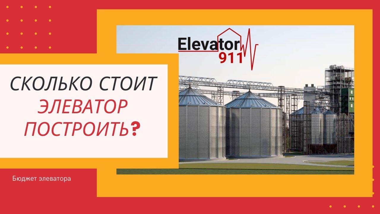 Цена строительства элеватора фольксваген транспортер т4 замена грм