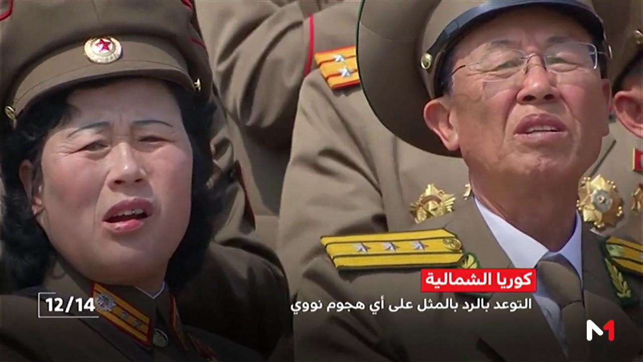 كوريا الشمالية تنظم عرضا عسكريا وتهدد برد نووي