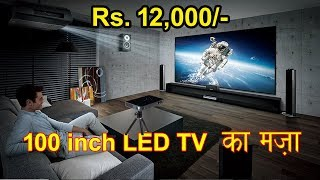 Rs. 12000, 100 Inch Led TV जैसा मज़ा Top 3 Projector