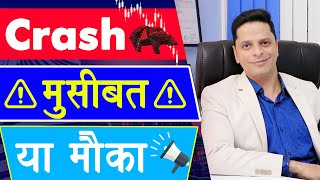 Share Market crash 2021 | Share Market Crash | मुसीबत या मौका? | Aryaamoney