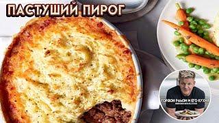 Пастуший пирог - знаменитый рецепт Гордона Рамзи