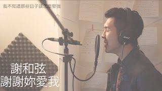 謝和弦 R-chord – 謝謝妳愛我 Thanks for your love (Singapore Dapor Acoustic Cover)