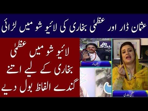 Usman Dar Vulgar Language Against Uzma Bukhari In  Show  Neo News