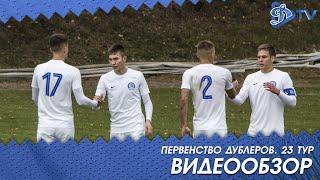 дубль 2019  Динамо Минск 3:0 Шахтер Солигорск  Обзор матча